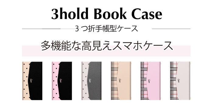 3つ折り手帳型ケース説明1