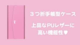 3つ折手帳型ケース