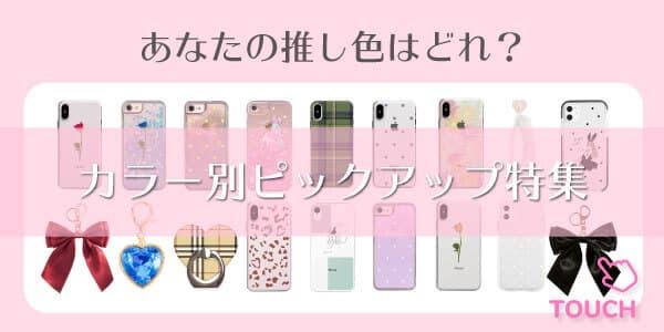 カラー別商品紹介