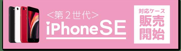 アイフォンSE登場