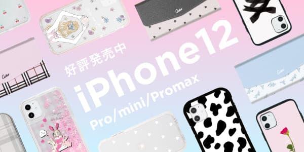 iPhone12ケース販売中
