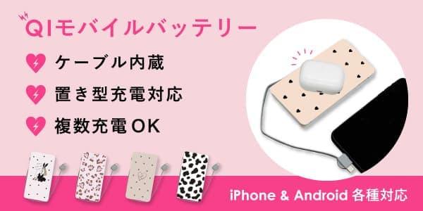 Qiモバイルバッテリー