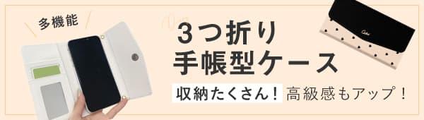 3つ折り手帳型ケース
