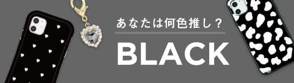 ブラックバナー