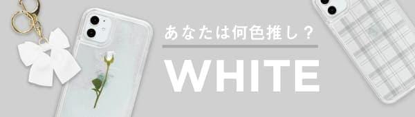 ホワイトバナー
